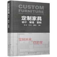定制家具:设计 制造 营销 郭琼,宋杰,杨慧全 化学工业出版社 9787122285829