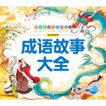 小宝贝经典悦读书系:成语故事大全(新版)
