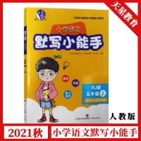 2021秋 小学语文默写小能手五年级上册人教版扫一扫听录音