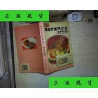 【二手旧书9成新】格兰仕微波炉使用大全:菜食谱900例 、。。 /梁庆德主编 浙江人民
