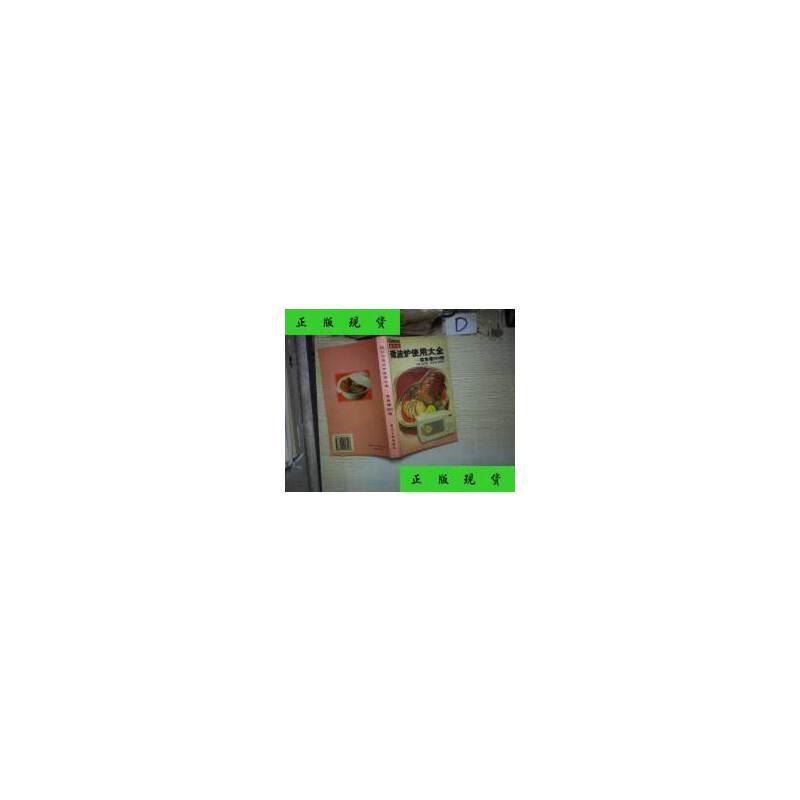 【二手旧书9成新】格兰仕微波炉使用大全:菜食谱900例 、。。 /梁庆德主编 浙江人民 【正版书籍,请注意售价高于定价】