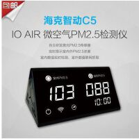 海克智动激光测霾仪C5 室内外PM2.5数值检测仪 与汉王霾表M1工作原理相同,空气质量检测仪,家用空气净化器伴侣,雾