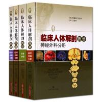 临床人体解剖图谱系列从书 神经外科分册 骨科分册 泌尿外科分册 胸心外科分册 4册套装 上海科学技术出版社出版 精装正