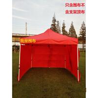 帐篷围布折叠帐篷3X3户外四角篷边布帐篷伞布加厚围布防风布