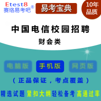 2020年中国电信校园招聘考试(财会类)易考宝典仿真题库手机版电脑非教材图书用书