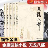 正版天龙八部金庸经典武侠原著小说共5册套装作品全集朗声旧