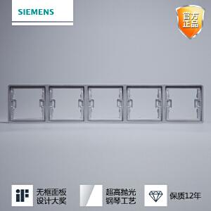西门子开关插座面板睿致钛银边开关插座五联连体边框多联边框面板