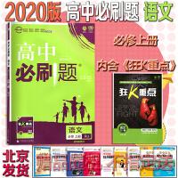 新2020秋高中必刷题高一语文必修上册(RJ)人教版适用新教材内附狂K重点