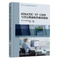 正版图书 SIMATIC S7-1500与TIA博途软件使用指南 崔坚 9787111532446 机械工业出版社 正