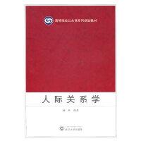 人际关系学杨丹 编著 武汉大学出版社【正版现货】