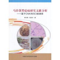 马铃薯黑痣病研究文献分析―基于CNKI和SCI数据库