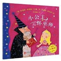 童立方绘本 智慧小瓢虫系列绘本:小公主和坏巫师 幼少儿童情商成长早教育启蒙童话故事 亲子绘本图画书籍 儿童绘本