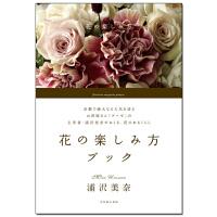 日本花艺插花 享受花的方式,花の�Sしみ方ブック 花的装饰生活 日本文化生活图书籍