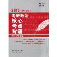 考研政治核心考点背诵 涂振旗,杨勇 9787511413420 中国石化出版社有限公司