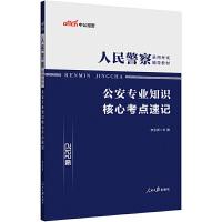 中公2020人民警察考试用书 公安专业知识核心考点速记
