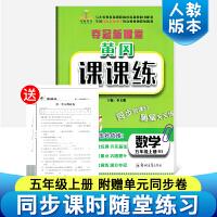 黄冈课课练五年级上册数学书 人教版