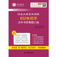 河北大学艺术学院652电视学历年考研真题汇编-手机版(ID:95862).