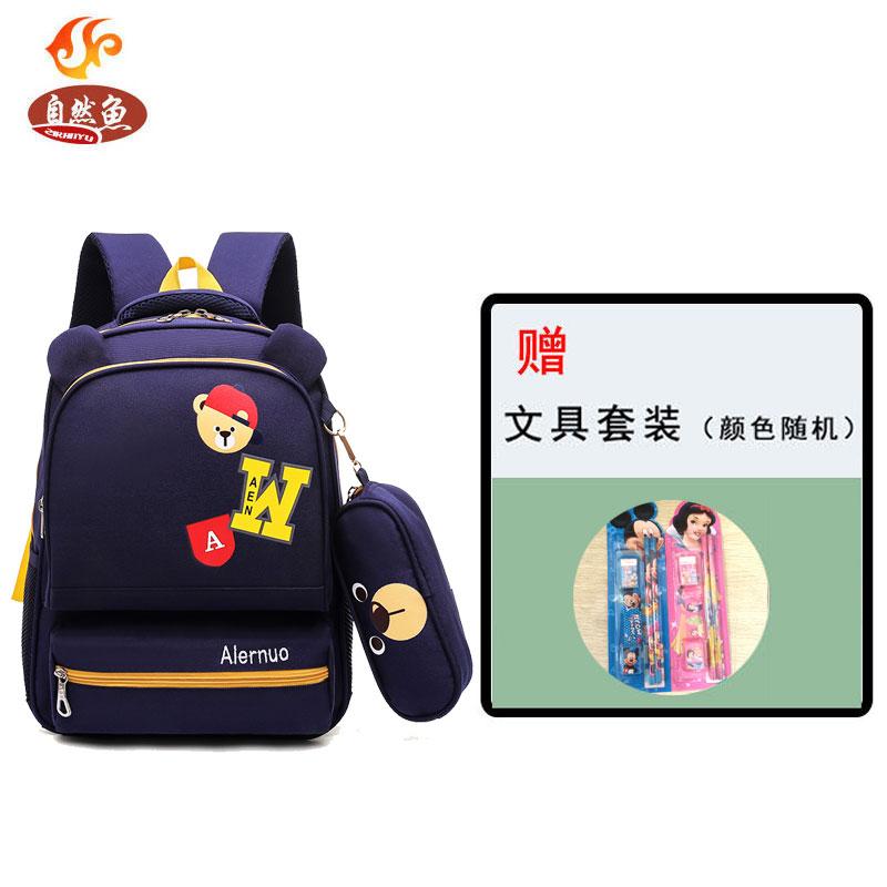 自然鱼小学生书包男女儿童防泼水减负立体书包1-3年级学生背包 买就送同款笔袋再加送文具套装一套