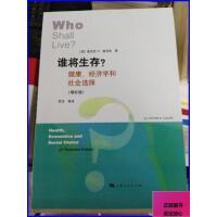 【二手旧书8成新】(正版现货1~)谁将生存?健康、经济学和社会