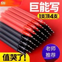 小米巨能写中性笔米家金属签字笔黑色0.5mm笔芯商务学生水笔碳素笔圆珠笔专用笔10支装
