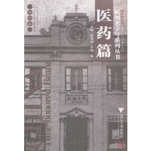 医药篇/杭州老字号系列丛书
