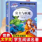 公主与妖魔 教育部新课标推荐书目-人生必读书 名师点评 美绘插图版