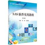 【按需印刷】-SAS软件实用教程(第二版)