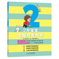 2岁宝宝全脑开发大书