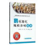 鹅标准化规模养殖图册(平装版)
