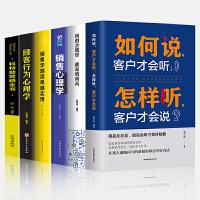 全套6册销售技巧书籍销售心理学市场营销策划管理顾客消费者洗脑珠宝家具房地产汽车保险电话销售技巧和话术关于销售方面的书籍