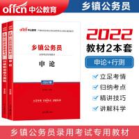 中公教育2020乡镇公务员录用考试:申论+行测(教材)2本套
