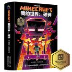 【精装硬壳】我的世界破碎小说正版图书 Minecraft官方少儿幻想小说MOJANG6-9-12岁青少年小学生漫画书游