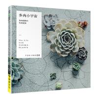 【预订】多肉小宇宙:多肉植物的生活提案 中文繁体生活植物种植