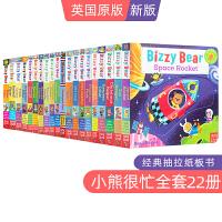 【全店600减200】英文原版 新版小熊很忙系列20册 Bizzy Bear 恐龙公园 万圣节派对 婴幼儿机关抽拉操作游