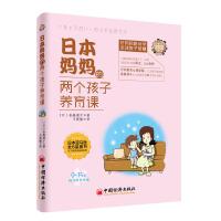 日本妈妈的两个孩子养育课(新旧版本随机发货)
