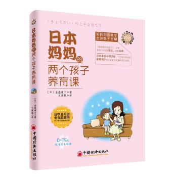 两个孩子养育课(pdf+txt+epub+azw3+mobi电子书在线阅读下载)