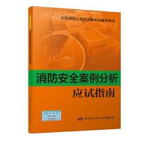 消防安全案例分析应试指南(2018年版)
