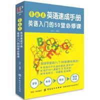 零起点英语速成手册:英语入门的50堂必修课 郑杰 9787518036905 ,