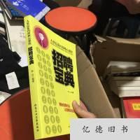 【二手旧书9成新】人事总监内部核心课程:招聘宝典