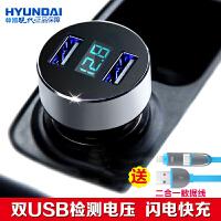车载充电器手机通用2A双usb电压检测车充一分二点烟器 汽车用品