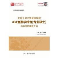 北京大学光华管理学院431金融学综合[专业硕士]历年考研真题汇编-在线版_赠送手机版(ID:906466)