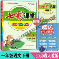 2019春 七彩课堂 一年级语文 下册 人教版