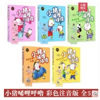 2019学校推荐《小猪唏哩呼噜》彩色注音版上下全套5册正版 上下册1一2年级和他的弟弟儿童 绘本小猪唏哩呼噜注音版一年