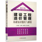 全国二级造价工程师考试配套用书――建设工程造价管理基础知识题库与解析