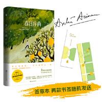 【二手书9成新】春日序曲安德烈・艾席蒙 白马时光 出品9787550032583百花洲文艺出版社