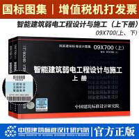 正版现货 09X700 智能建筑弱电工程设计与施工 (上下册) 全套2本 智能建筑弱电工程设计与实施 国家建筑标准设计
