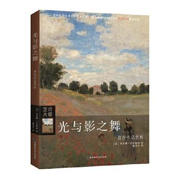 光与影之舞:莫奈作品赏析 意大利原版引进,意大利著名艺术史学者编著,带您走进莫奈的光影世界,领略他精彩画作的艺术魅力。