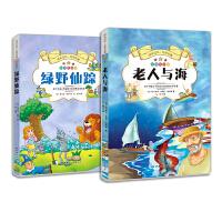 成长记忆・世界名著・老人与海、绿野仙踪 (套装共2册) 无障碍阅读彩图注音版