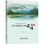 乡村振兴战略下的乡村景观设计和旅游规划
