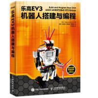 乐高EV3机器人搭建与编程 [美]Marziah Karch 卡奇 9787115416827